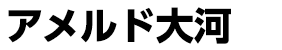 アルメルド大河